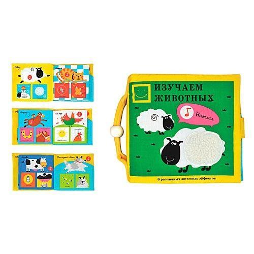Книжка-игрушка Изучаем животных