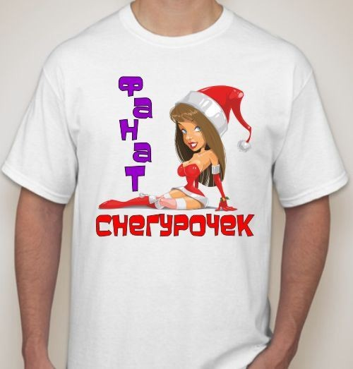 Мужская футболка Фанат снегурочек