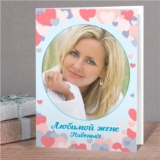 Именная открытка Любимой жене