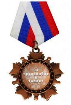 Орден «За трудолюбие и талант»