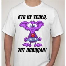 Мужская футболка Кто не успел
