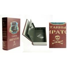 Книга-сейф Тайны пиратов