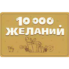 Подарочная карта «Красный Куб» на 10000р.