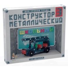 Металлический конструктор Школьный-3 для уроков труда