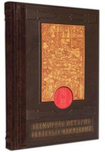Книга Всемирная история телесных наказаний