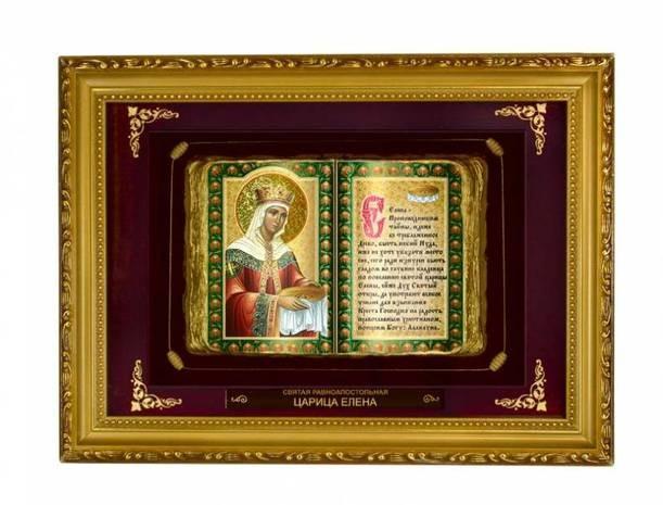 Религиозное панно Царица Елена