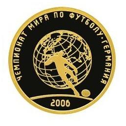 Монета - Чемпионат мира по футболу, Германия