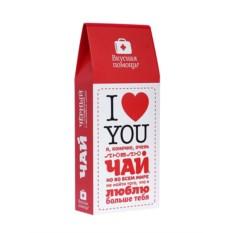 Вкусная помощь (чай) Я люблю тебя