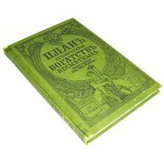 Книга для записей План приобретения богатств