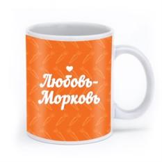 Кружка «Любовь–Морковь»