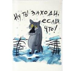 Обложка для паспорта Волк из мультика