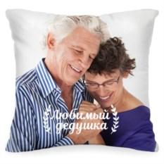 Подушка с вашим фото «Любимый дедушка»