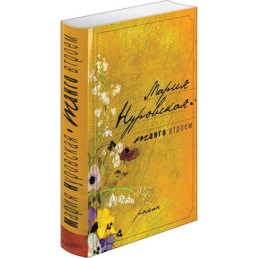 Книга Письма любви...