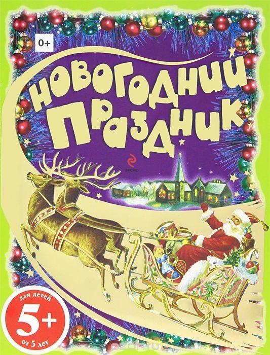 Книга-раскраска Новогодний праздник