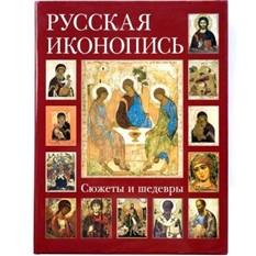 Книга Русская иконопись