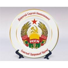 Сувенирная тарелка «Герб Молдавской ССР»