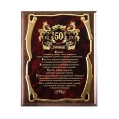 Женская наградная плакетка С юбилеем 50 лет! (золотой)