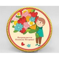 Именная шоколадная медаль «От всего сердца!»