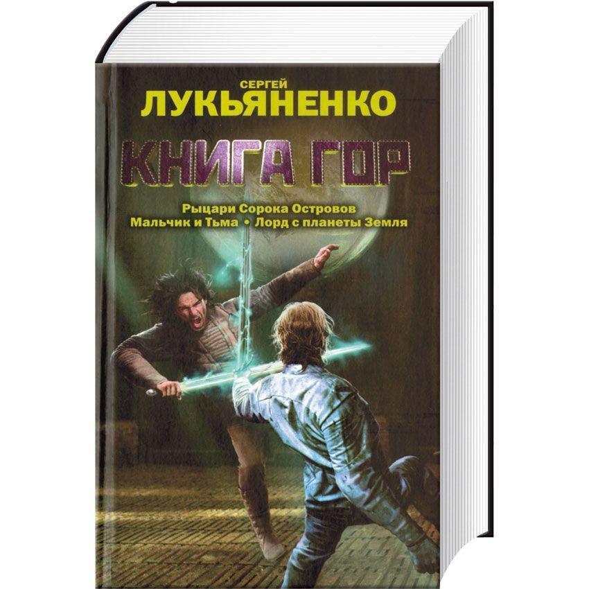 Книга Книга гор