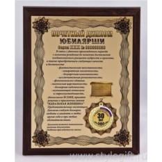 Плакетка Почетный диплом юбилярши. 30 лет