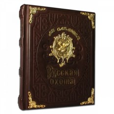 Подарочная книга Русская охота (Л.П. Сабанеев)