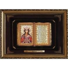 Православное панно Святая Ирина