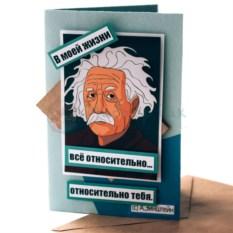 Открытка Эйнштейн. Всё относительно