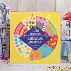 Большой именной набор конфет С днём рождения!