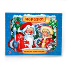 Детская книга-панорамка Морозко