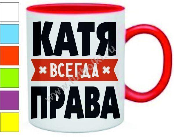 Кружка Катя всегда права