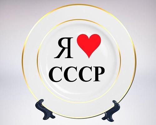 Сувенирная тарелка «Я люблю СССР»