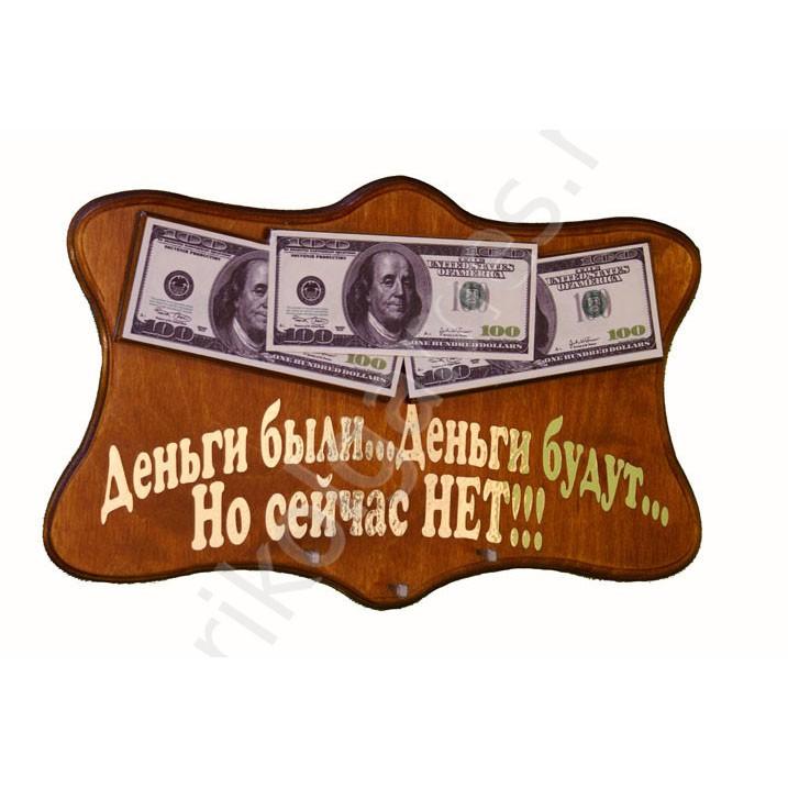Панно-ключница с деньгами и прикольной надписью.