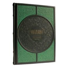 Подарочная книга Ислам. Культура, аистория, вера
