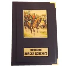 Подарочное издание «История Войска Донского