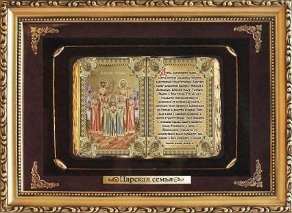 Подарочное православное панно Царская семья
