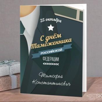 Именная открытка С Днём таможенника!