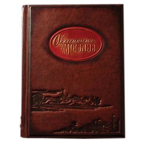 Книга «Окрестности Москвы»