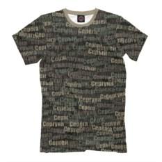 Мужская именная футболка Именной камуфляж