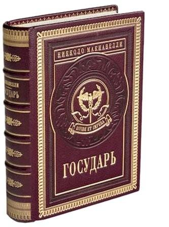 Книга Государь Никколо Макиавелли