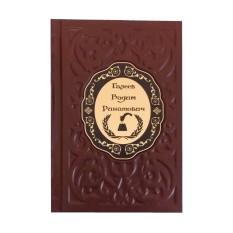 Подарочная книга в кожаном переплете Именной ежедневник 4