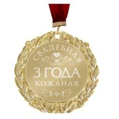 Подарочная медаль 3 года. Кожаная свадьба