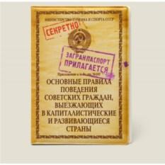 Обложка на паспорт Правила поведения