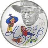 Детский писатель Н.Н. Носов, серебро, 2 рубля