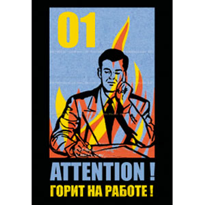 Прикольная футболка «Горит на работе»