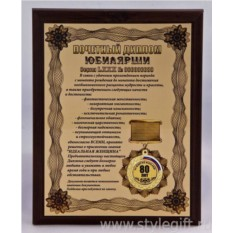 Плакетка Почетный диплом юбилярши. 80 лет