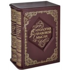 Книга Антология правовой мысли в 2 томах