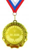 Медаль Чемпион мира по лени