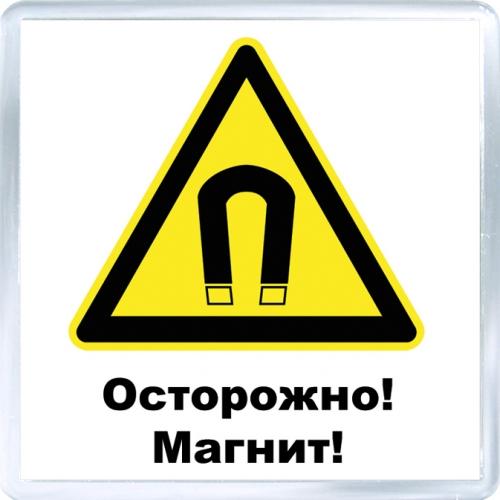 Магнитный подарок: Осторожно! Магнит!