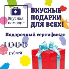 Подарочный сертификат магазина «Вкусная помощь» на 1000 руб.