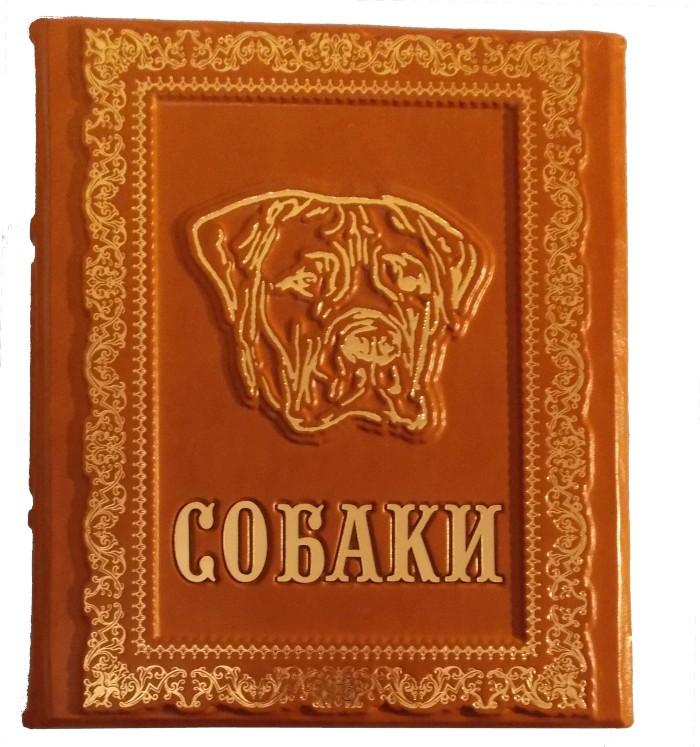 Подарочное издание «Собаки»